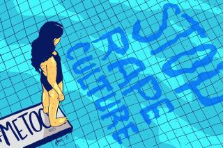 Illustration zum #metoo Artikel, Copyright by Henna Räsänen